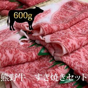 【ふるさと納税】希少和牛 熊野牛すき焼きセット ロース 約300g / 特上モモ 約300g【指定日にお届け】 冷蔵 じゃばらポン酢付き ( 黒毛和牛 和牛 スライス 肉 お肉 牛肉 すき焼き リブロース 日