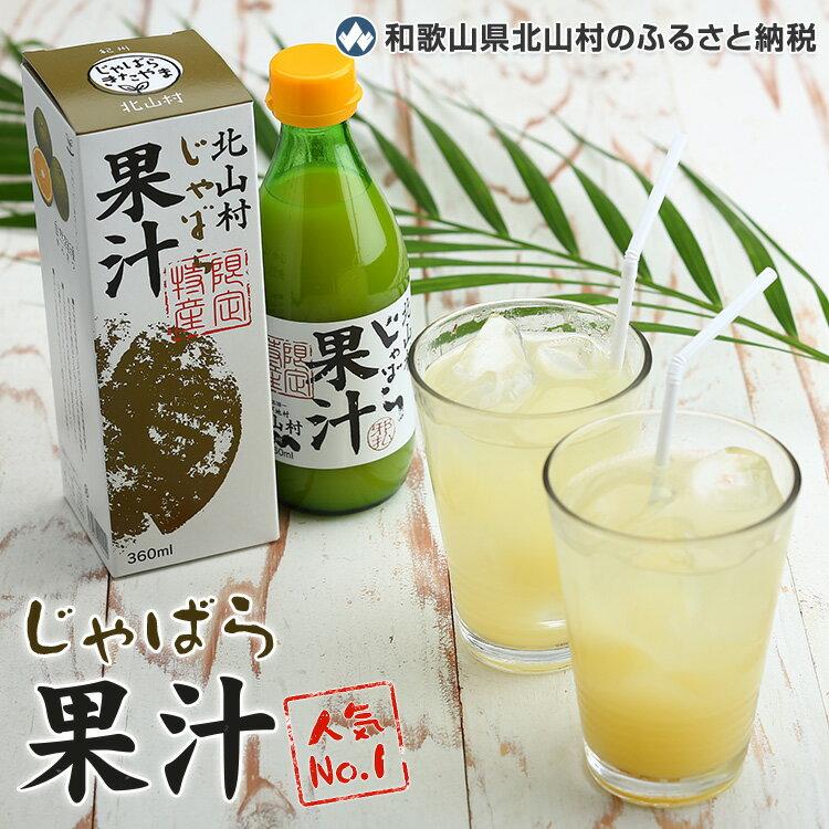 【ふるさと納税】じゃばら果汁360ml×2本