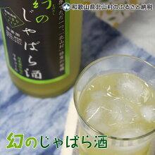 【ふるさと納税】幻のじゃばら酒(日本酒仕込み)