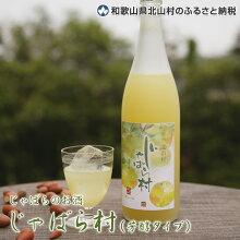 【ふるさと納税】じゃばらのお酒じゃばら村(芳醇タイプ)
