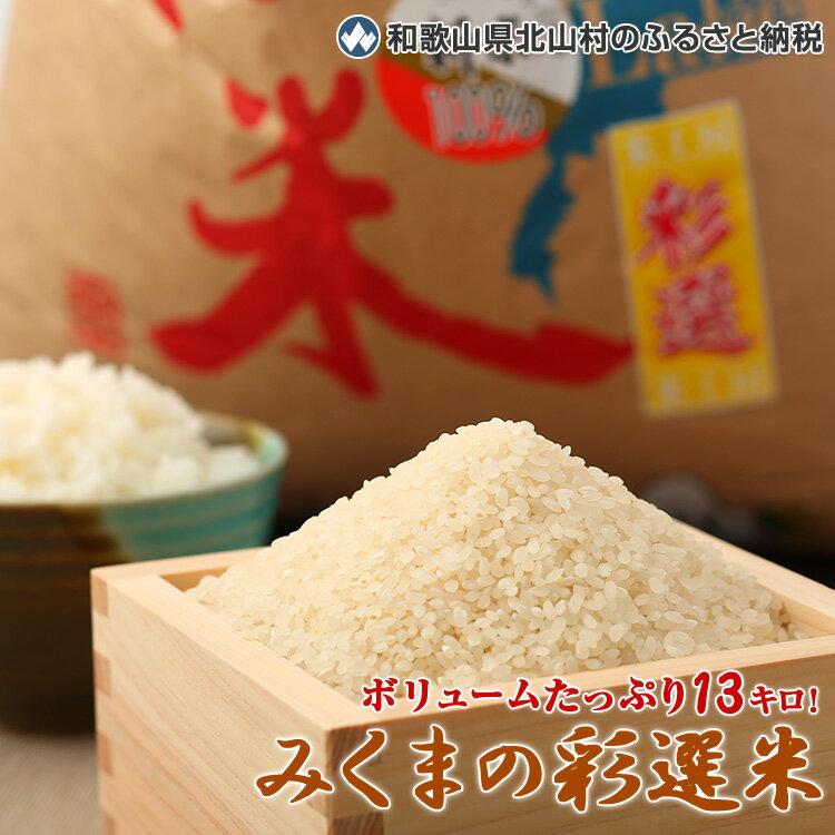 【ふるさと納税】平成30年度産 新米 みくまの彩選米 13キロ(5kg×2袋 / 3kg×1袋)