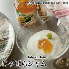 【ふるさと納税】じゃばらとグラニュー糖の素朴な味わい★じゃばらジャム 140g×2個