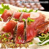 【ふるさと納税】冷凍近海藁焼き鰹たたき1kg