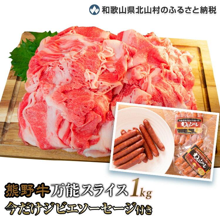 【ふるさと納税】【期間限定】熊野牛 万能スライス1kg【ジビエソーセージ付き】
