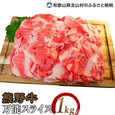 【ふるさと納税】熊野牛万能スライス1kg