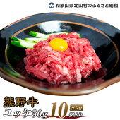 【ふるさと納税】熊野牛ユッケ10個入りタレ付き