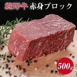 【ふるさと納税】熊野牛 赤身ブロック約500g ( 赤身 ブロック 和牛 お肉 牛肉 ふるさと 納税 )