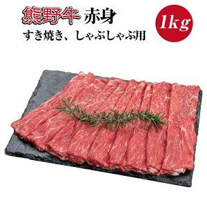 【ふるさと納税】熊野牛 赤身 すき焼き しゃぶしゃぶ用 約1kg ( スライス モモ 肩 和牛 お肉 牛肉 ふるさと 納税 )