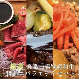 【ふるさと納税】熊野牛バラエティセット