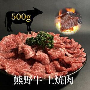 【ふるさと納税】希少和牛 熊野牛上焼肉 約500g 指定日にお届け <冷蔵>じゃばらポン酢付き ( 黒毛和牛 和牛 焼肉 肉 お肉 牛肉 日付指定可能 )