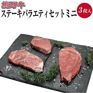 【ふるさと納税】熊野牛ステーキバラエティセットミニ 3枚入り ロース ヒレ ランプ ( セット ステーキ 和牛 お肉 牛肉 ステーキ 牛 ふるさと 納税 高級 )