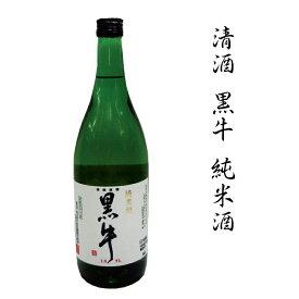 【ふるさと納税】清酒黒牛純米酒 1.8L