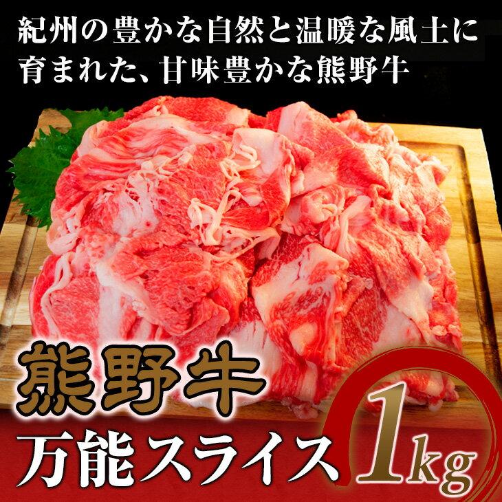 【ふるさと納税】熊野牛 万能スライス 1kg