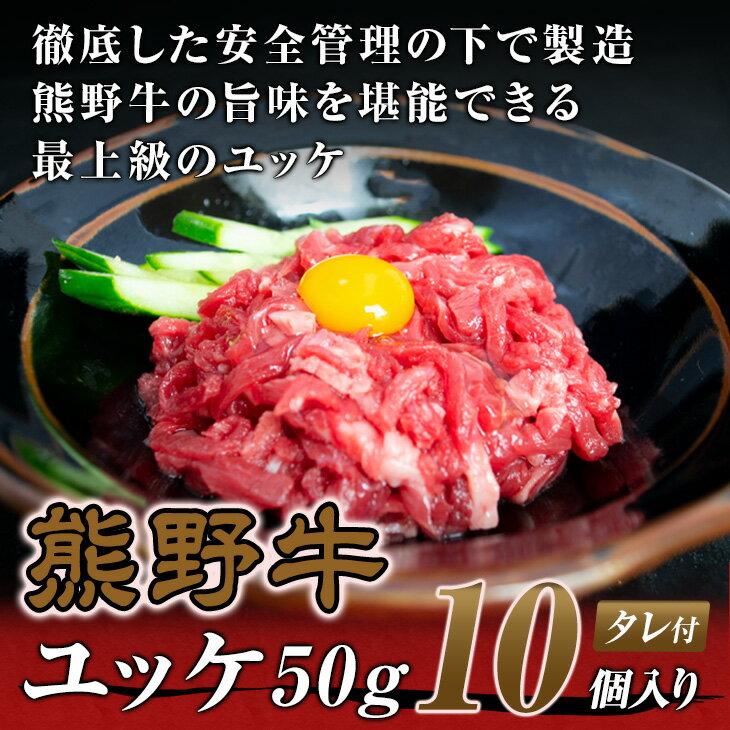 【ふるさと納税】熊野牛 ユッケ 10個入り タレ付き