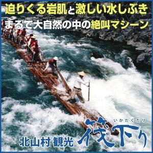【ふるさと納税】★北山川観光筏下り乗船券【大人】2名様