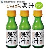 【ふるさと納税】★じゃばら果汁100ml×3本