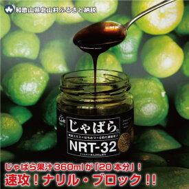 【ふるさと納税】じゃばらNRT-32【むずむず対策に】