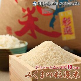 【ふるさと納税】令和元年度産 新米 みくまの彩選米 10キロ(5kg×2袋)【1か月以内に発送】
