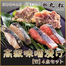 【ふるさと納税】京都丸松130年の歴史高級味噌漬【竹】<同梱不可>