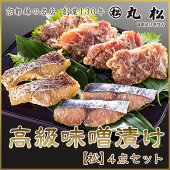 【ふるさと納税】京都丸松130年の歴史高級味噌漬【松】<同梱不可>