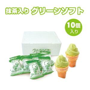 【ふるさと納税】和歌山県民定番のおやつ 抹茶入りソフトクリーム グリーンソフト 10個入り ご当地 アイス アイスクリーム 抹茶 ソフト ソフトクリーム