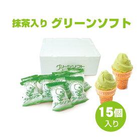 【ふるさと納税】グリーンソフト 15個入 抹茶 ソフトクリーム 和歌山県民定番のおやつ ご当地 アイス アイスクリーム ソフト