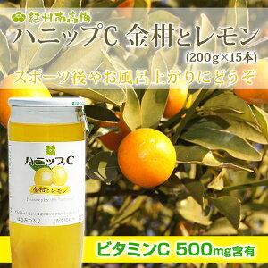 【ポイント10倍】【ふるさと納税】ハニップC【金柑とレモン】(200g×15本)