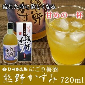 【ふるさと納税】紀州南高梅にごり梅酒熊野かすみ720ml【2本セット】