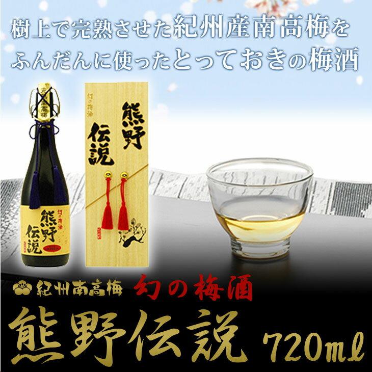 【ふるさと納税】 紀州南高梅 幻の梅酒 熊野伝説 720ml