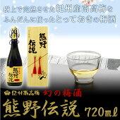【ポイント10倍】【ふるさと納税】紀州南高梅幻の梅酒熊野伝説720ml