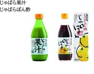 【ふるさと納税】じゃばら果汁360ml・じゃばらぽん酢じゃぽんセット