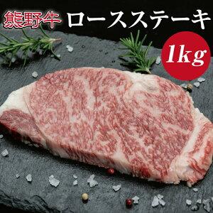 【ふるさと納税】熊野牛 ロースステーキ約1kg