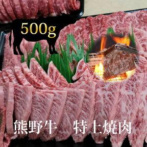 【ふるさと納税】希少和牛 熊野牛特上焼肉 約500g 【指定日にお届け】<冷蔵>じゃばらポン酢付き ( 黒毛和牛 和牛 スライス 肉 お肉 牛肉 特上モモ 日付指定可能 )