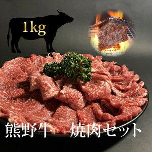 【ふるさと納税】希少和牛 熊野牛焼肉セット ロース 約300g / バラ焼肉400g / モモ焼肉300g 指定日にお届け 冷蔵 じゃばらポン酢付き ( 焼肉 黒毛和牛 和牛 スライス 肉 お肉 牛肉 カルビ ロース