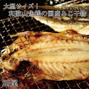 【ふるさと納税】大型サイズ!和歌山魚鶴の国産あじ干物20尾