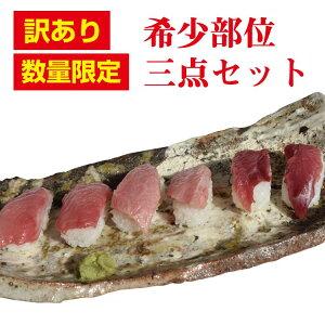 【ふるさと納税】【訳あり】じゃばら鮪希少部位三点セット約600g【串本町×北山村】 | 海鮮 魚 魚介類 鮪 まぐろ マグロ 本マグロ 本まぐろ クロマグロ 赤身 とろ トロ 中とろ 大トロ 本鮪 マ