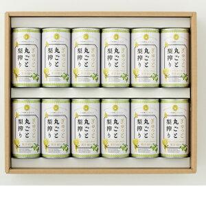 【ふるさと納税】梨ジュース12本セット