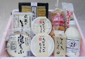 【ふるさと納税】こだわり豆腐セット『匠味ーたくみー』