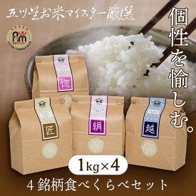 【ふるさと納税】 「五ツ星お米マイスター」厳選 鳥取県産米4種 食べ比べセット<1kg×4銘柄>