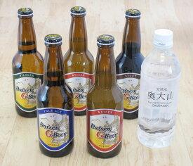 【ふるさと納税】A21-69 大山Gビール・天然水セット TG-5