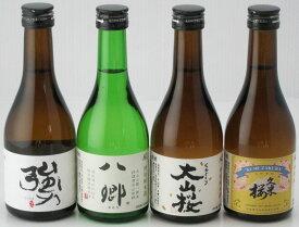 【ふるさと納税】A21-70 くめざくら地酒飲み比べセット KD-4