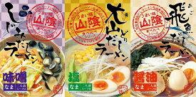 【ふるさと納税】B21-10 山陰の味食べくらべ ラーメン24食セット