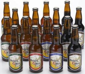 【ふるさと納税】C21-27 大山Gビール飲み比べセット GB-16
