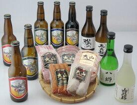【ふるさと納税】C21-28 くめざくら地酒・地ビール・ハム・ソーセージセット TGSH-30