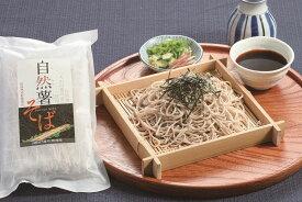 【ふるさと納税】D21-3 自然薯そば40食分セット