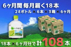 【ふるさと納税】E21-20 (定期便)大山天然水2Lセット 3箱×6ヶ月