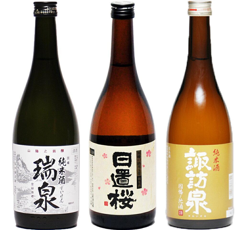 【ふるさと納税】190 鳥取県の純米酒 3銘柄 飲み比べセット