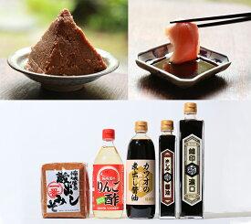 【ふるさと納税】248 鳥取の醤油・味噌・リンゴ酢セット
