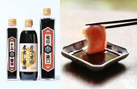 【ふるさと納税】247 鳥取のお醤油セット しょうゆ