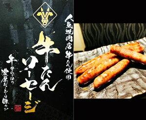 【ふるさと納税】365 牛タン ソーセージ   送料無料 ジューシー